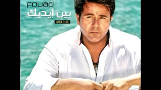Mohammed Fouad...Eateb Alaya | محمد فؤاد...اعتب عليا