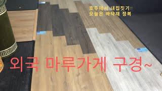 호주라이프~[외국 마루가게 정복]바닥재/마루/바닥공사/…
