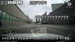 고속도로 살인자(예비살인자) 블랙박스 영상 충격주의