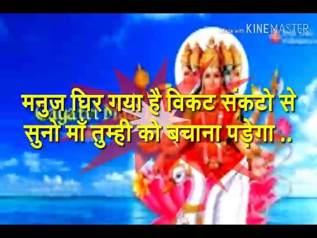 मनुज घिर गया है विकट संकटों से सुनो माँ तुम्ही को बचाना पड़ेगा #प्रज्ञगीत #PragyaGeet