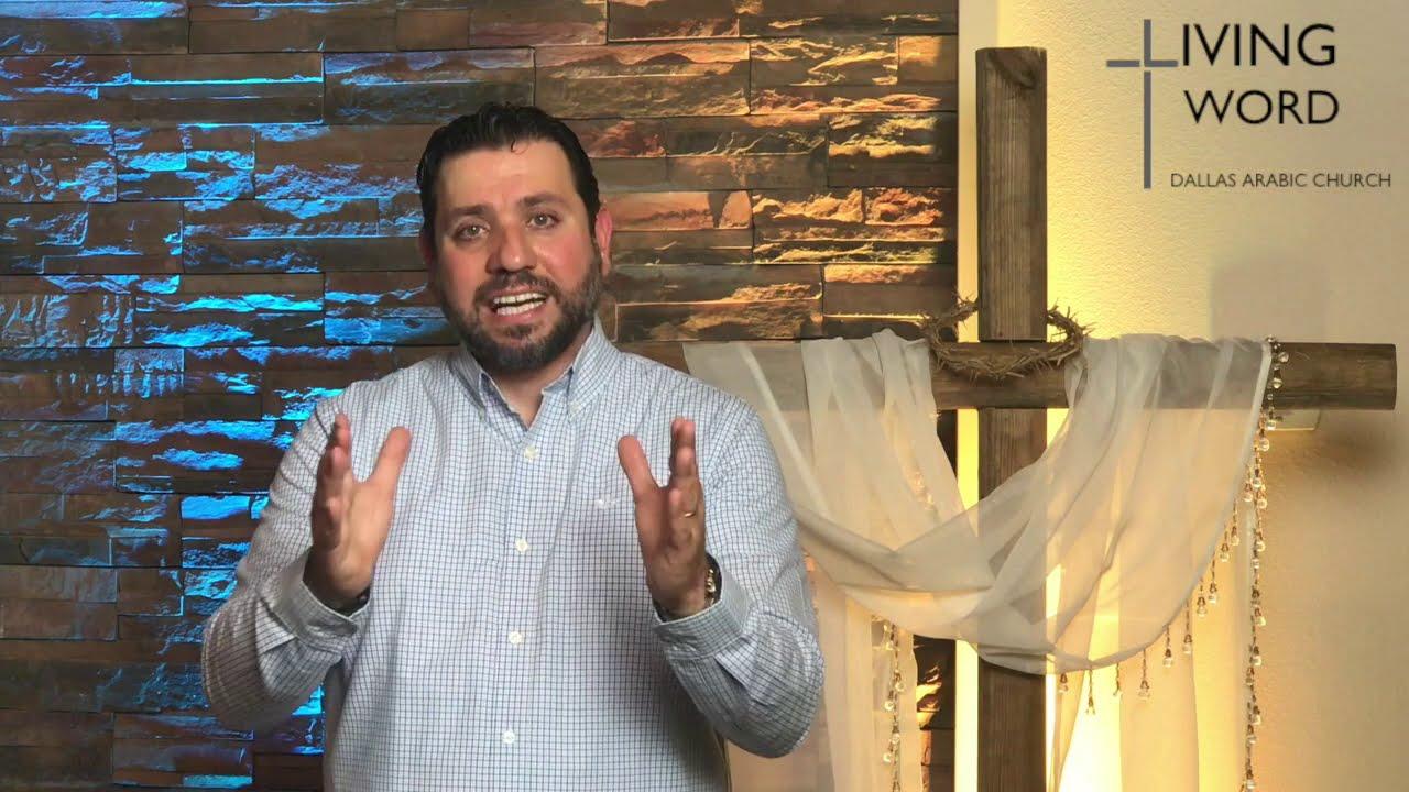 علامات الأيام الأخيرة (٦) - معركة هرمجدون / القس أشرف ساره - كنيسة الكلمة الحية العربية -دالاس تكساس