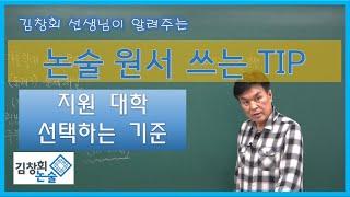 """[김창회논술] 논술 원서 쓰는 TIP """"지원 …"""