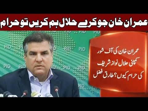 Imran Khan Ke Offshore Companies Halal Hamari Haram Kyou - PMLN Press Conference