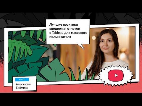 Лучшие практики внедрения отчетов в Tableau для массового пользователя | Анастасия Ерёмина