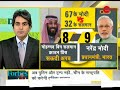 DNA: PM Narendra Modi among top 10 in Forbes list of most powerful people