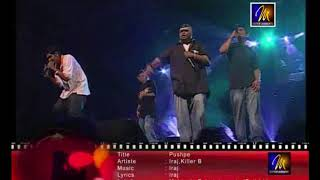 Pushpe Mal Song - Best Of Me Live In Concert 2008| Official Video | MEntertainments