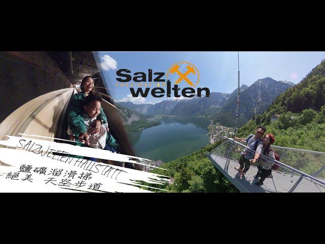 ▪ 哈修塔特自助 ▪EP4▪親子必去鹽礦 Salzwelten Hallstatt  古老溜滑梯導覽 天空步道