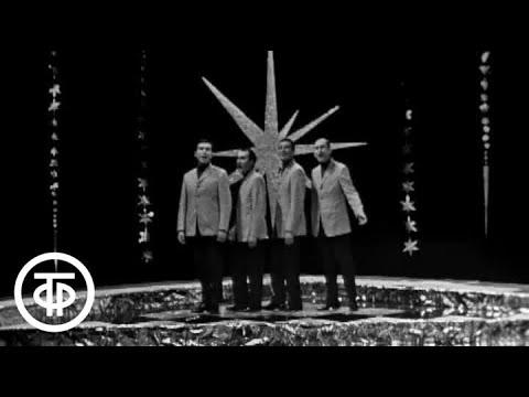"""Вокальный квартет """"Гая"""" - """"Осень"""". Звездопад (1970)"""