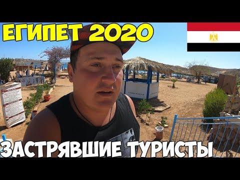 Египет Шарм Эль Шейх 2020 туристы продлевают срок,получил визу на месяц за 34$ Как нас обманули