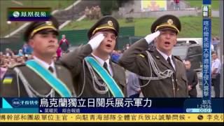 Украинский военный парад поразил Китай