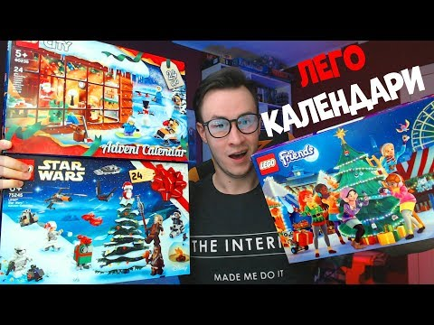 LEGO АДВЕНТ КАЛЕНДАРИ 2019 - не покупай пока не посмотришь