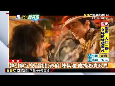 皇帝有能哪來乞丐?!韓國瑜引蘇乞兒電影台詞掀話題