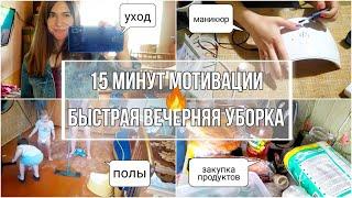 15 МИНУТ МОТИВАЦИИ Быстрая вечерняя уборка Маникюр гель лаком