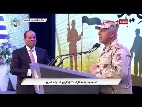 الحياة - الرئيس السيسي يرقي اللواء كامل الوزير إلى رتبة فريق خلال خطابه في ذكرى يوم الشهيد