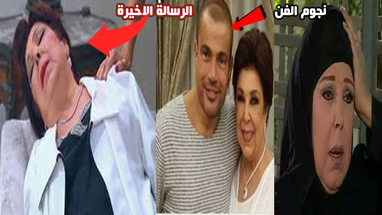 اخرما قالتة رجاء الجداوي قبل الوفاة !! ارتحت | ونجوم الفن يودعوها
