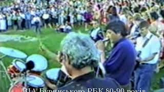 """ВІА Буринського Районного Будинку Культури 80-90 років,""""Сербиянка"""""""