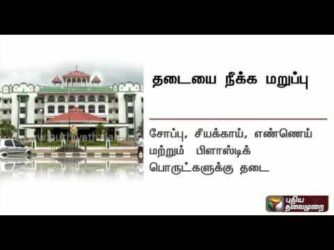 Ban on oil, shampoo in Courtallam to continue, says Chennai HC