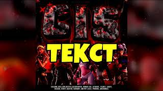 Er1taga X D1proo - Cis  текст  Русское видео