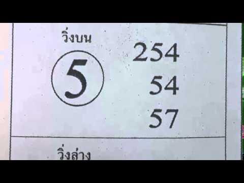 หวยซอง 9อาจารย์ดัง 1/07/58