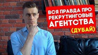 РАБОТА В ДУБАЕ. ВСЯ ПРАВДА ПРО РЕКРУТИНГОВЫЕ АГЕНТСТВА Video