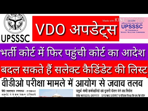 Upsssc Vdo Bharti Update Vdo 2018,2016 Big Breaking Update Answer Released