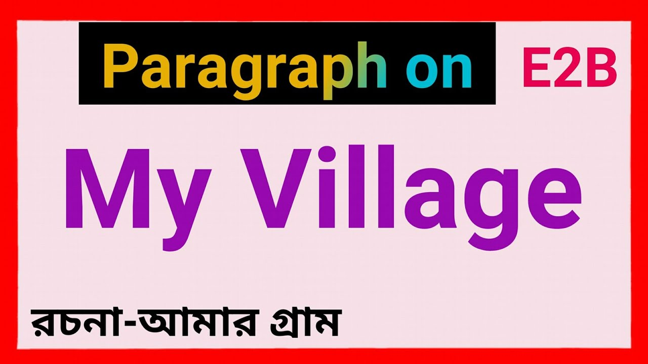 Paragraph on My Village🏡|| Essay onour village || রচনা-আমার গ্ৰাম