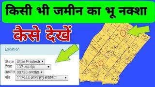 जमीन खेत का नक्शा देखें अपने मोबाइल में| Bhu Naksha