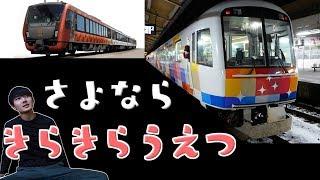 新列車「海里」登場で消える485系「きらきらうえつ」&お知らせと感謝