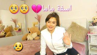 بيسان رح اسكن  مع رفقاتي لحالنا🙈🔥ماما صارت تبكي  لا يفوتكم !!