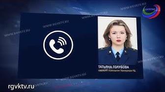 Дагестанец вымогал деньги у родителей Калимат Омаровой