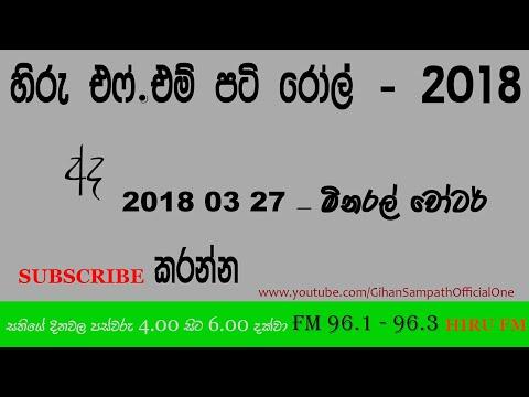 Hiru FM : Pati Roll — 2018 03 27 - Mineral Water - මිනරල් වෝටර්