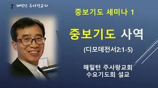 [중보기도 사역 세미나1] 황보 현 목사 (2021년3월24일 수)