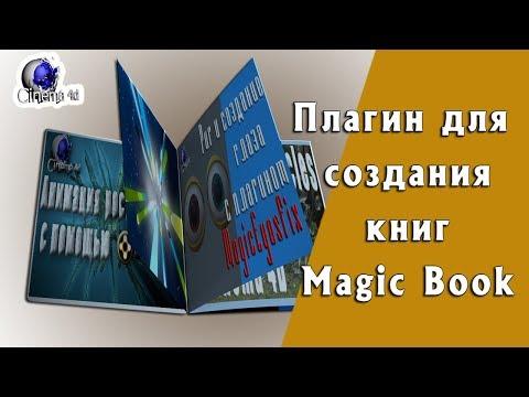 Обзор плагина MAGIC BOOK для Сinema 4D