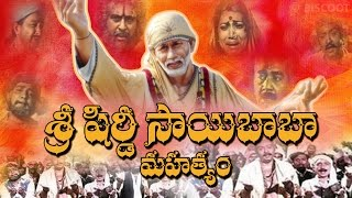 Sri Shirdi Sai Baba Mahatyam Full Movie || Vijayachander, Chandra Mohan, Anjali Devi