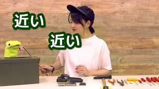 「月刊アームズマガジン」公式放送『鈴木咲チャンネル(仮)』ですが、...