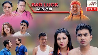 Bad Luck || Episode- 39 || 8-September-2019 || By Media Hub Official Channel