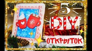 DIY ПОДАРКИ НА НОВЫЙ ГОД  ОТКРЫТКИ СВОИМИ РУКАМИ за 5 минут на бюджете   Рождественские открытки