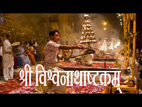 श्रीविश्वनाथाष्टकम् - Sri Vishwanath Ashtakam With Hindi Lyrics | Easy Recitation Series