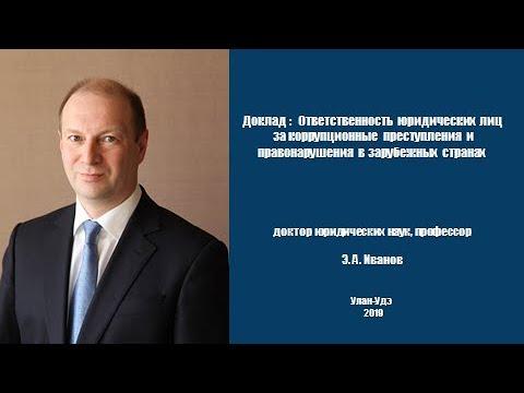 Доклад профессора Э.А. Иванова