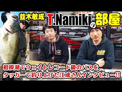 並木敏成 T.Namikiの部屋 相模湖でウェイトレコード級のバスをタッガーで釣り上げた江成さんインタビュー!!