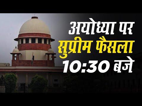 Ayodhya Verdict: Supreme Court में 5 जजों की बेंच  सुबह 10.30 बजे सुनाएगी ऐतिहासिक फैसला