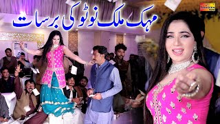 Mehak Malik | Official Song | New Saraiki Punjabi Song 2021 | Shaheen Studio