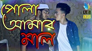 পোলা আমার মাল || Pola Amar Maal || Bangla Funny Video || Durjoy Ahammed Saney || Saymon Sohel