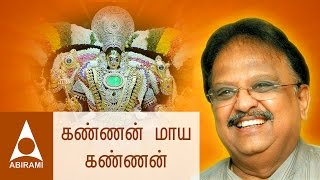 Kannan Maya Kannan | Kannan Maya Kannan | Tamil Devotional Songs | By Balasubramaniam