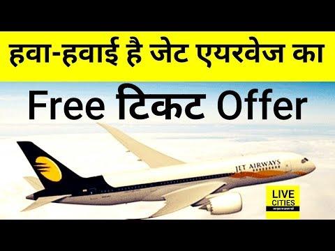 Jet Airways की 25वीं Anniversary पर Free Ticket मिलने का सच! जानिए यहां l LiveCities