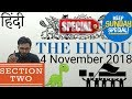 4 November 2018 The Hindu Newspaper Analysis in Hindi SECTION 2 - Current Affairs Today IQ
