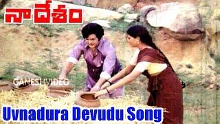 Naa Desam Songs - Uvnadura Devudu - N. T. Rama Rao, Jayasudha - Ganesh Videos
