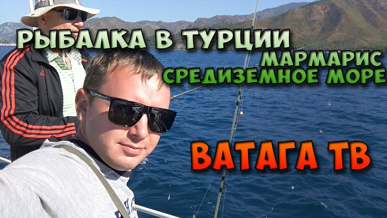 Ватага ТВ / Рыбалка / Турция / Мармарис / Средиземное море