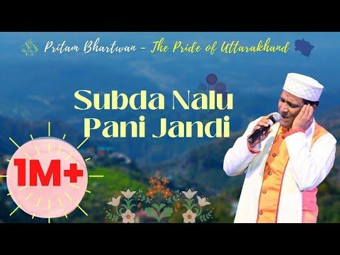 Watch: Full HD Video Song Subda Nalu pani jandi from Silora Album