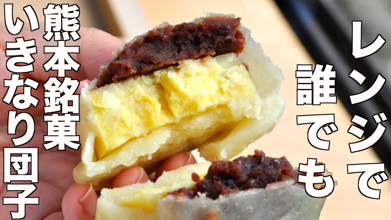 【超簡単レンジ】熊本銘菓『いきなり団子』みたいなさつまいも大福が誰でも失敗なしで作れる楽勝レシピの作り方